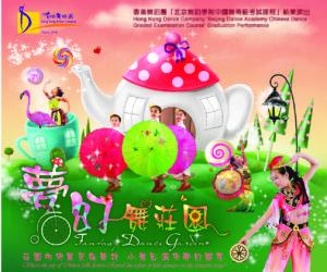 Fantasy Dance Garden Ad Spec_06 April_OP-01