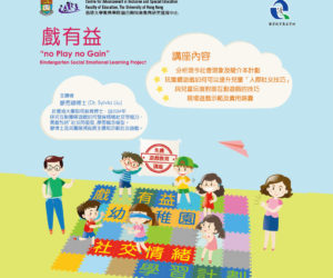 QEF Game Education Seminar Poster magazine